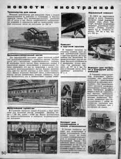 TM 1934-08-50