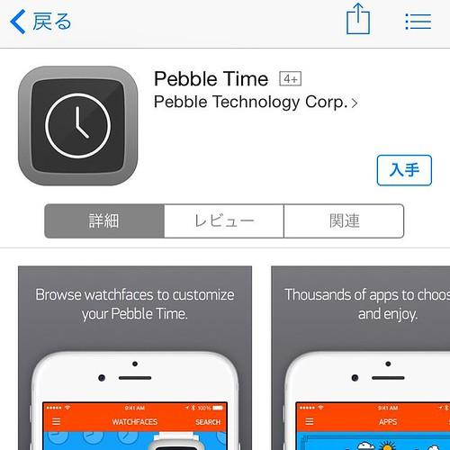 クライアントアプリはPebble Time専用のものを使います。