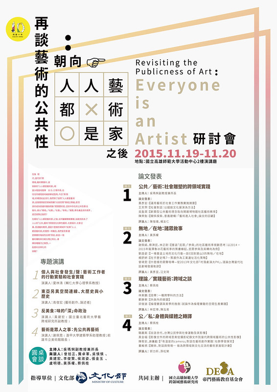 104.11.19-11.20再談藝術的公共性:朝向「人人都是藝術家」之後 研討會