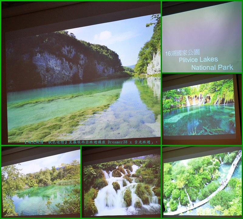 克羅埃西亞旅遊講座 Dreamer38 x 吉光旅遊 (7)