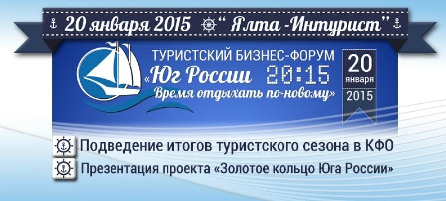 Делегация Краснодарского края примет участие в форуме «Юг России 2015. Время отдыхать по-новому»