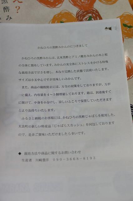 ふるさと納税 佐賀県太良町_02