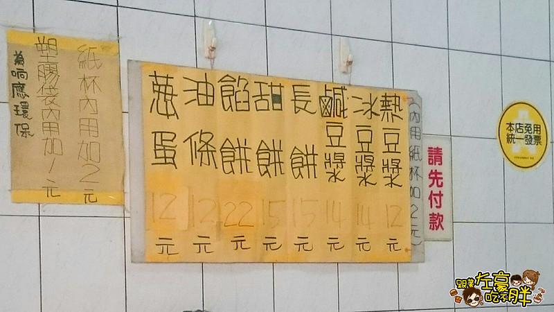 20161022-鳳山無名中式古早味早餐店_398