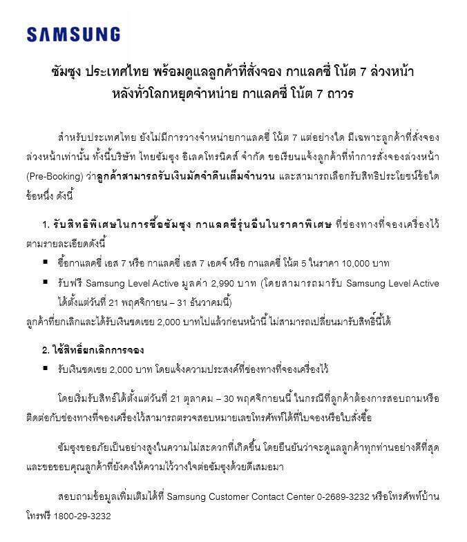 samsung thailand galaxy note 7