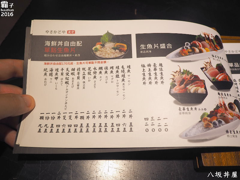 30518933726 61e2b01599 b - 八坂丼屋,大遠百內優於美食街的丼飯專賣店~
