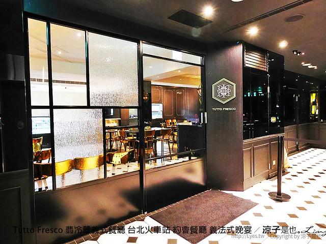 Tutto Fresco 翡冷翠義式餐廳 台北火車站 約會餐廳 義法式晚宴 2