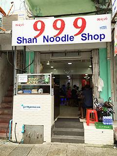 Yangon 999 Shan Noodles - Shop