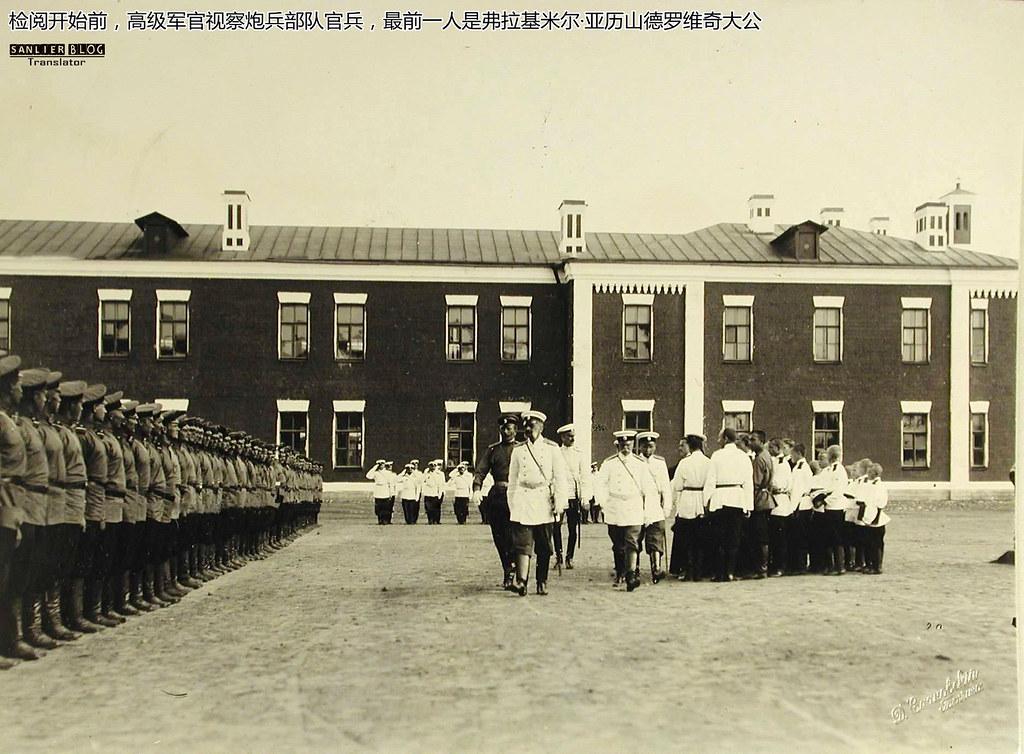 1905年尼古拉二世检阅炮兵旅01