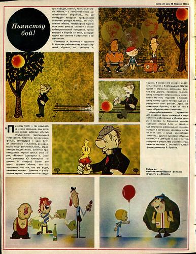 Советский экран - 1972-17-23
