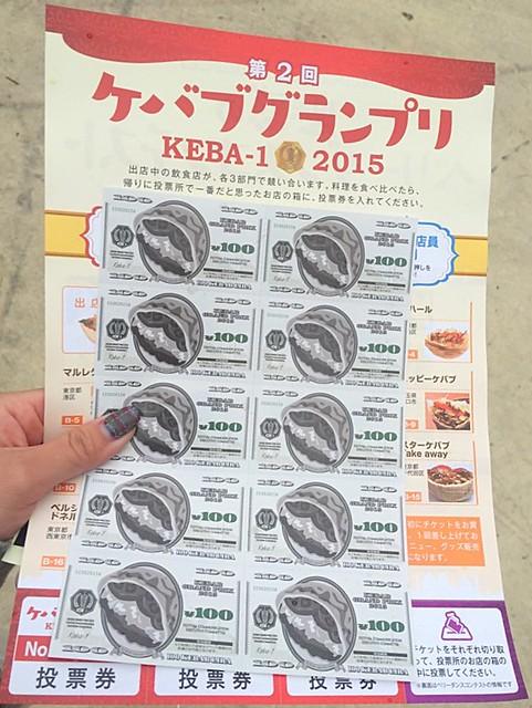 ケバブグランプリ 2015