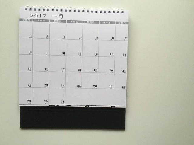 2017年一月@輔大猴fjumonkey桌曆(2016)