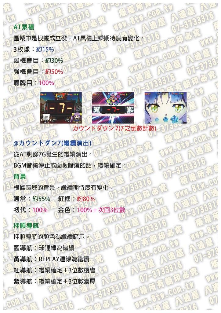 S0305賞金賓果 中文版攻略_Page_10