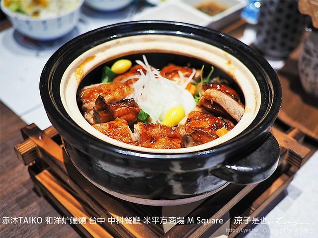 赤沐TAIKO 和洋炉端燒 台中 中科餐廳 米平方商場 M Square 63