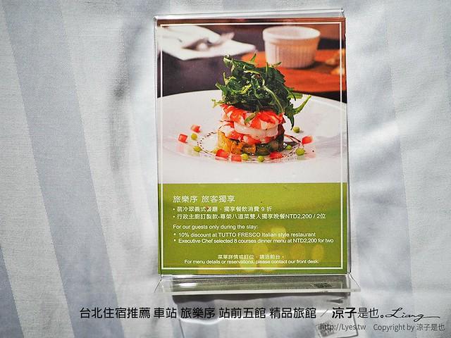 台北住宿推薦 車站 旅樂序 站前五館 精品旅館 65