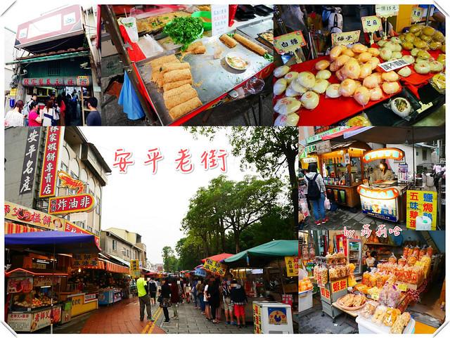 台南一日遊景點 (2)