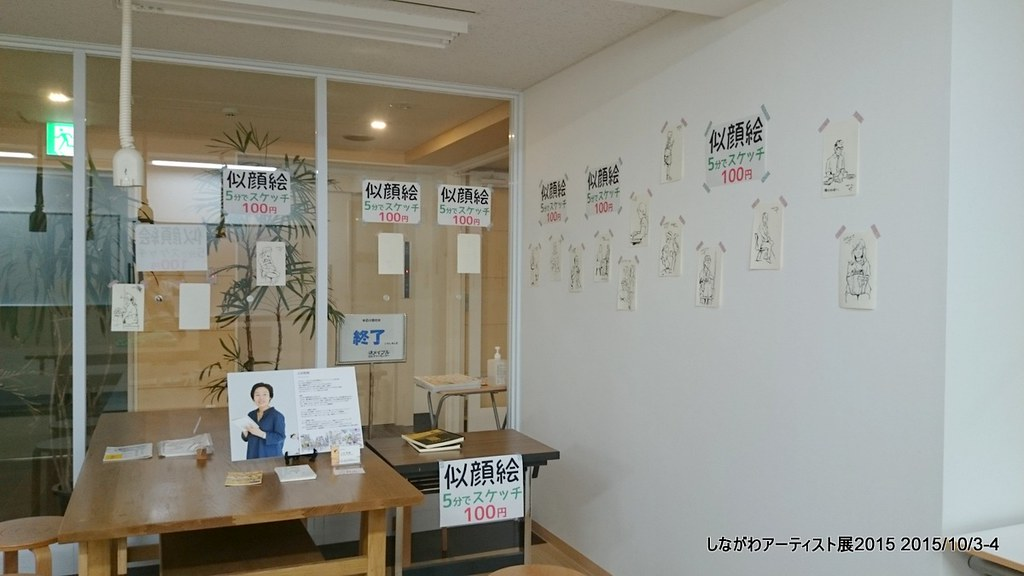 [event]しながわアーティスト展2015