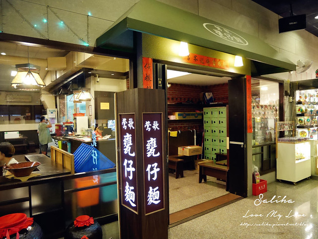 鶯歌陶瓷老街美食甕仔麵 (16)
