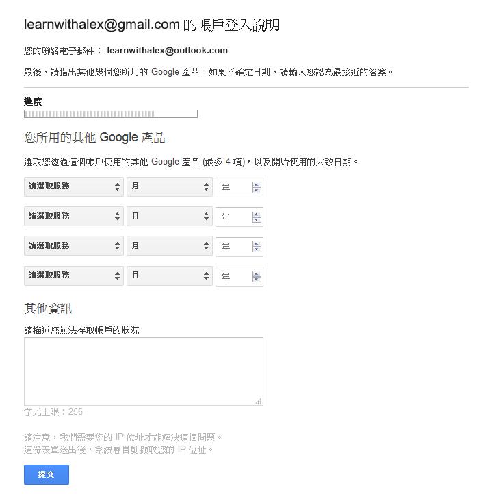 填寫開始使用各項 Googel 服務的大概時間以及你現在無法登入帳戶的真實原因