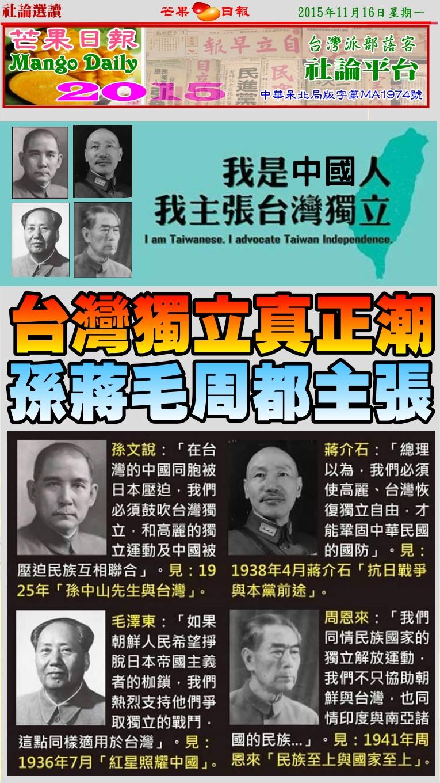 1501116芒果日報--社論選讀--台灣獨立真正潮,孫蔣毛周都主張
