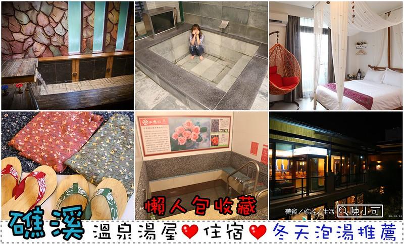 天池溫泉會館,宜蘭美食小吃旅遊景點 @陳小可的吃喝玩樂