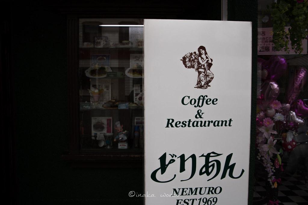 kushiro-6493