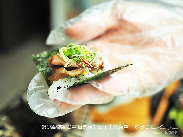 錦小路物語 台中 日式早午餐 下午茶 菜單 24