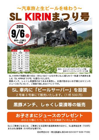 9/6(日)汽車旅と生ビールを味わう☆SL KIRINまつり号