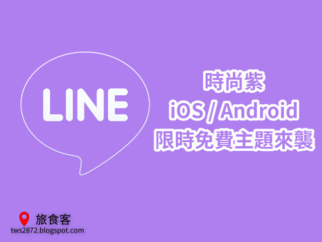 LINE 主題2015-06-17