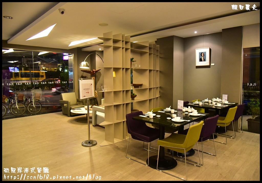 微風岸港式餐廳DSC_1314