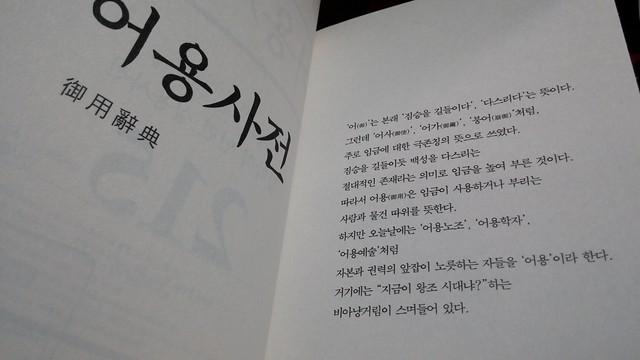 독서노트-어용사전