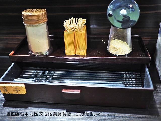 豐拉麵 台中 北區 文心路 美食 餐廳 7