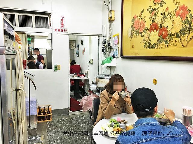 台中呂記岡山羊肉爐 公益路餐廳 2