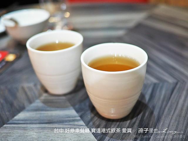 台中 好停車餐廳 寶達港式飲茶 愛買 6