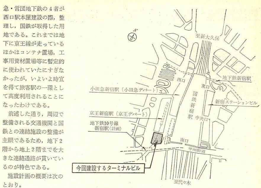 京王線新宿駅とルミネ (7)