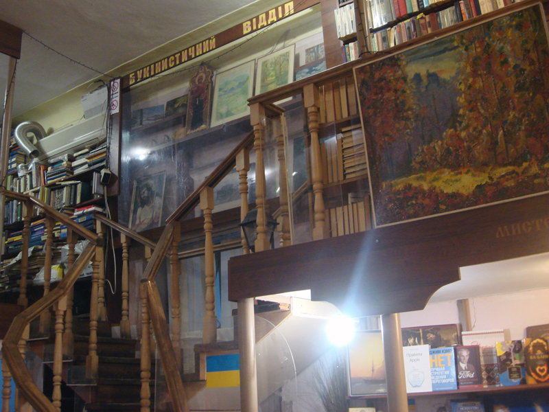 kyiv bookshop