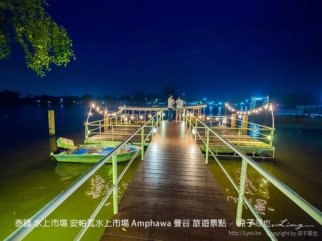 泰國 水上市場 安帕瓦水上市場 Amphawa 曼谷 旅遊景點 80