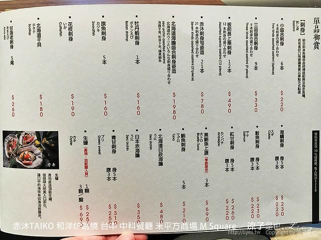 赤沐TAIKO 和洋炉端燒 台中 中科餐廳 米平方商場 M Square 12