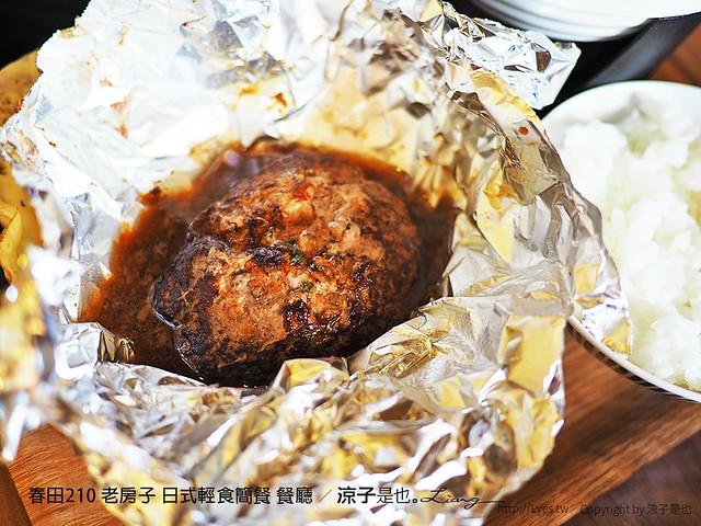 春田210 老房子 日式輕食簡餐 餐廳 31