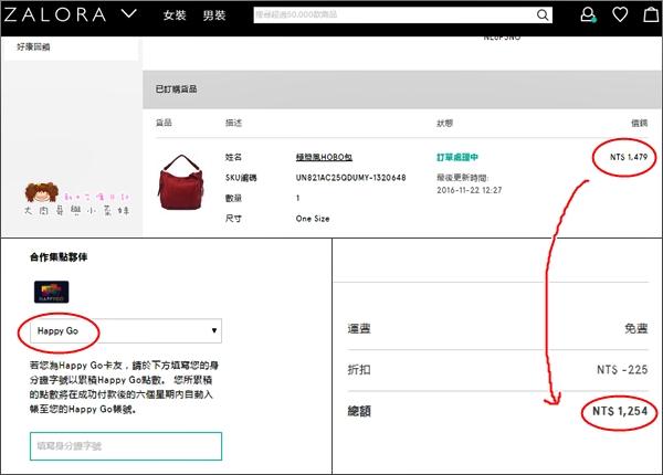shopback現金回饋 (12).jpg