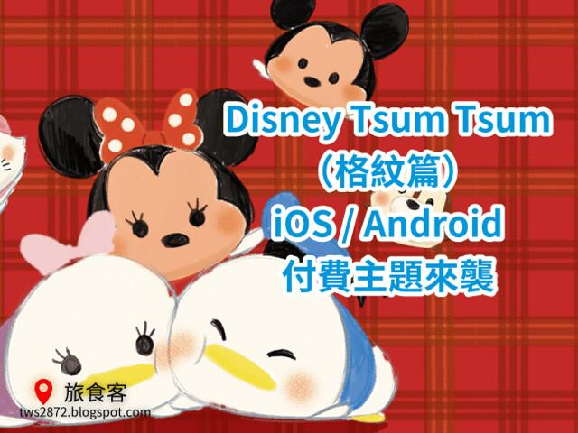 LINE 主題-Disney Tsum Tsum(格紋篇)