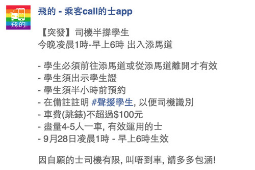0928_飛的 - 乘客call的士app