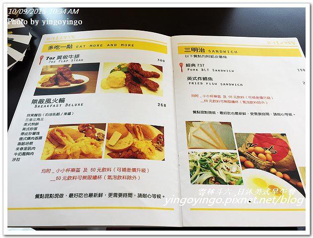 20151009雲林斗六_日沐美式早午餐IMG_5210