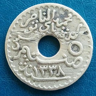 5 صوردي Coin Tunisia Centimes