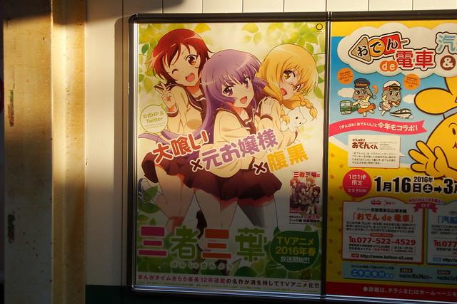 2015/12 叡山電車修学院駅 三者三葉ポスター #01