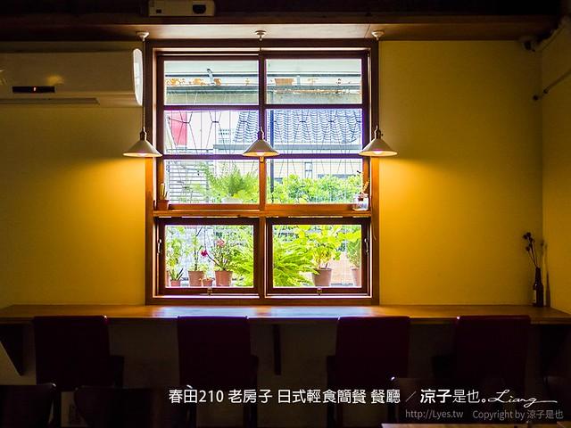春田210 老房子 日式輕食簡餐 餐廳 47