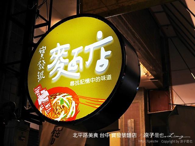 北平路美食 台中 寶發號麵店 23