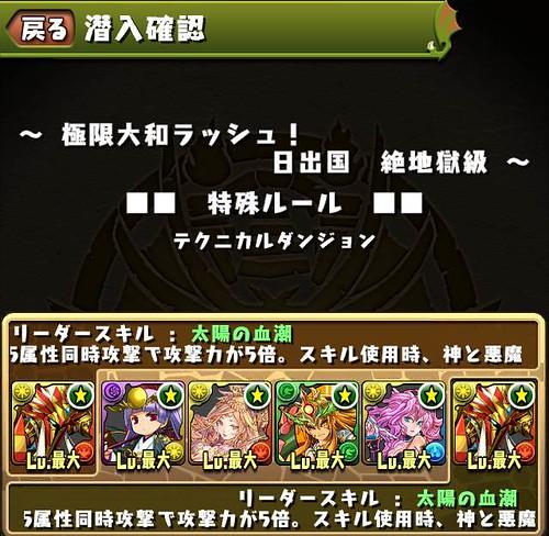 vs_yamatoRush_PT_150920