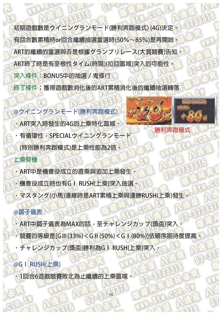 S0221閃電怪馬-到達!!日本第一的目標  中文版攻略_Page_11