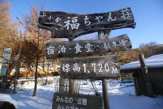 20141223-小金沢山-0051.jpg