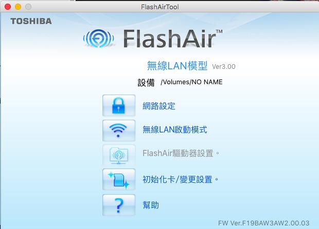 重設密碼步驟一:到「網路設定」@Toshiba flashair 記憶卡